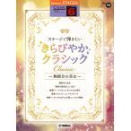 楽譜 エレクトーン STAGEA クラシック 6級 Vol.11 ステージで弾きたい きらびやかクラシック 〜舞踏会の美女〜