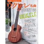 楽譜 ウクレレ ヤマハムックシリーズ 弾き語り/ソロで楽しもう!ウクレレ名曲ベスト55