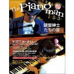 ムック+CD ピアノ ヤマハムックシリーズ 月刊ピアノPresents 『The Pianoman 1,2,3 -鍵盤紳士たちの音-』