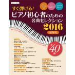 楽譜 ピアノ ヤマハムックシリーズ176 すぐ弾ける!ピアノ初心者のための 名曲セレクション 2016秋冬号