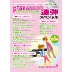 ムック+CD ヤマハムックシリーズ 月刊ピアノ20周年アニバーサリー号(1996〜2016)【連弾スペシャル】