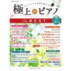 ムック+CD ピアノ ヤマハムックシリーズ187 月刊Pianoプレミアム 極上のピアノ THE BEST
