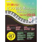 ピアノ初心者のための名曲セレクションSpecial 2018 練習用CD付   ヤマハムックシリーズ189
