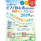 ムック ピアノ ヤマハムックシリーズ197 すぐ弾ける!
