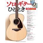 楽譜 ソロ ギターのひととき 弾きやすいのに豪華アレンジ これなら弾ける CD付 ソロギターノヒトトキヒキヤスイノニゴウカアレンジコレナラヒケル