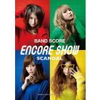 楽譜 バンドスコア SCANDAL 『ENCORE SHOW』