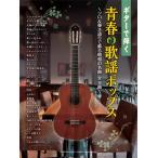 ショッピングギター 楽譜 ギターで弾く 青春の歌謡ポップス 〜ソロ&弾き語りで蘇る昭和の名曲・全30曲〜