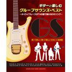 楽譜 ギターで楽しむグループサウンズ・ベスト 〜オイシイフレーズがTAB譜で弾けるGSソング〜