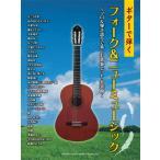 楽譜 ギターで弾く フォーク&ニューミュージック 〜ソロ&弾き語りで楽しむ青春ヒット・全30曲〜