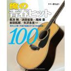 楽譜 ギター弾き語り 俺の青春ヒット100