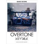 楽譜 バンドスコア KEYTALK 『OVERTONE』