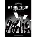 楽譜 バンドスコア MY FIRST STORY Single Collection 「最終回STORY」 〜「不可逆リプレイス」