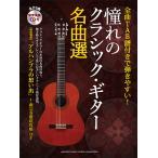 楽譜+CD ギター 全曲TAB譜付きで弾きやすい! 憧れのクラシック・ギター名曲選
