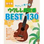楽譜 ウクレレ 保存版 やさしく弾けるウクレレ 超定番BEST130