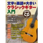 楽譜+CD ギター 文字と楽譜が大きい クラシックギター入門 CD付