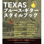Yahoo!ヤマハミュージックメディア楽譜教則本+CD ギター TEXAS ブルース・ギター・スタイルブック