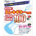 楽譜+CD エレキ・ギター Go!Go!GUITARセレクション ギター弾き語り CD対応講座でテクニックも身につく!新定番!!エレキギターで弾くJ-POP&ROCK 100