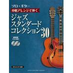 楽譜+CD ソロ・ギター 本格アレンジで弾く ジャズ・スタンダード・コレクション 30