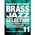 楽譜 バンドスコア ブラスジャズ セレクション