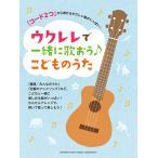 楽譜 ウクレレ 「コード2つ」から弾けるやさしい曲がいっぱい!ウクレレで一緒に歌おう♪こどものうた