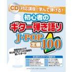 楽譜+CD ギター CD対応講座で学んで弾ける! 初心者のギター弾き語り J-POP 定番100