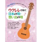 楽譜 ウクレレ 「コード2つ」から弾けるやさしい曲がいっぱい!ウクレレで紡ぐ日本の唄・想い出の唄