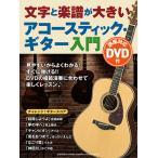 教則本+DVD アコースティックギター 文字と楽譜が大きい アコースティック・ギター入門