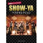 楽譜 バンドスコア SHOW-YA 究極のバンドスコア ベストセレクション