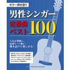 Yahoo!ヤマハミュージックメディア楽譜楽譜 ギター/アコースティックギタ ギター弾き語り 男性シンガー 定番曲 ベスト100