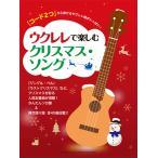 楽譜 ウクレレ 「コード2つ」から弾けるやさしい曲がいっぱい! ウクレレで楽しむクリスマス・ソング
