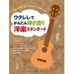 楽譜 ウクレレ 「コード2つ」から弾けるやさしい曲がいっぱい!ウクレレでかんたん弾き語り洋楽スタンダード