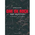 楽譜 バンド BAND SCORE ONE OK ROCK BEST SELECTION 1st『ゼイタクビョウ』〜8th『Ambitions』