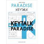 楽譜 バンドスコア KEYTALK 『PARADISE』