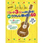 楽譜 ウクレレ 超初級 「コード3つ」からはじめる! 楽々ウクレレ弾き語り60 〜定番J-POP編〜