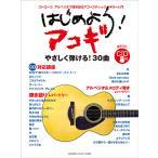 はじめよう アコギ CD付   ヤマハミュージックメディア ギタースコア