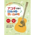 コード2つから弾けるやさしい曲アコギで紡ぐ日本の唄想い出の唄楽譜