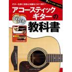 楽譜 アコースティックギターの教科書 DVD CD付