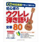 楽譜 ウクレレ CD対応講座で学んで弾ける! 初心者のウクレレ弾き語り 定番80