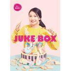 楽譜 ギター弾き語り 井上苑子 『JUKE BOX』