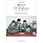 楽譜 バンドスコア Official髭男dism Selection