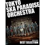 楽譜 東京スカパラダイスオーケストラ BEST SELECTION バンド スコア