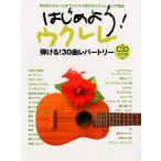 楽譜+CD ウクレレ 弾き語りからソロまでラクラク弾けちゃうウクレレ入門講座 はじめよう!ウクレレ