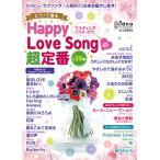 雑誌 ピアノで贈る Happy Love Songの超定番 月刊ピアノ 2016年5月号増刊