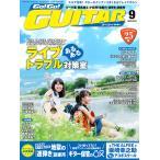 雑誌 スコア充実!ギターがグングンうまくなるプレイマガジン Go!Go!GUITAR2016年9月号