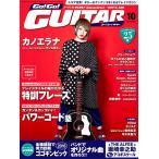 雑誌 スコア充実!ギターがグングンうまくなるプレイマガジン Go!Go!GUITAR2016年10月号