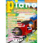 雑誌 ピアノ ヒット曲がすぐ弾ける! ピアノ楽譜付き充実マガジン 月刊ピアノ 2016年10月号