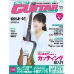 雑誌 スコア充実!ギターがグングンうまくなるプレイマガジン Go!Go!GUITAR2016年11月号
