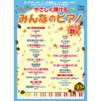 雑誌 ピアノ やさしく弾けるみんなのピアノ 2016年秋号 月刊ピアノ 2016年10月号増刊