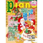 雑誌 ピアノ ヒット曲がすぐ弾ける! ピアノ楽譜付き充実マガジン 月刊ピアノ2016年 12月号