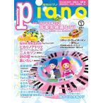 雑誌 ピアノ ヒット曲がすぐ弾ける! ピアノ楽譜付き充実マガジン 月刊ピアノ 2017年2月号